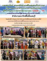 สำนักงานธนารักษ์พื้นที่นนทุบรี ครั้งที่4  18มิย63_page-0001.jpg